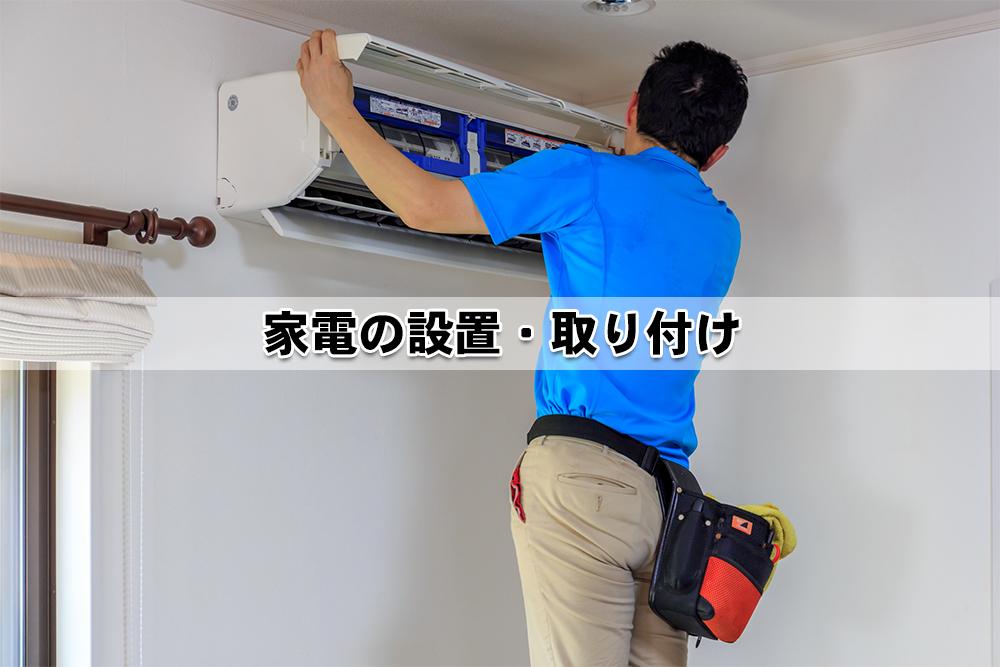 家電の設置・取り付け