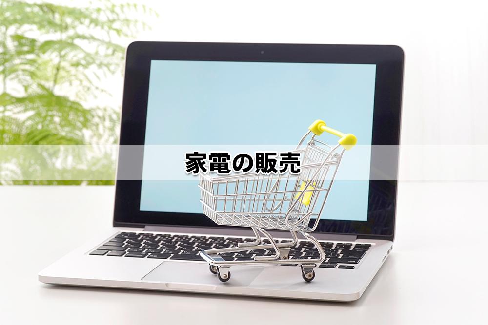 家電の販売 インターネットショップ
