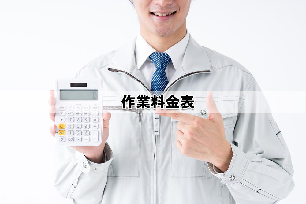 作業料金表